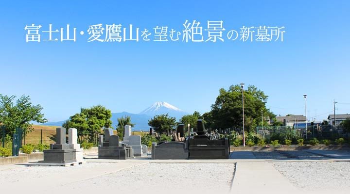 富士山・愛鷹山を望む絶景の新墓所